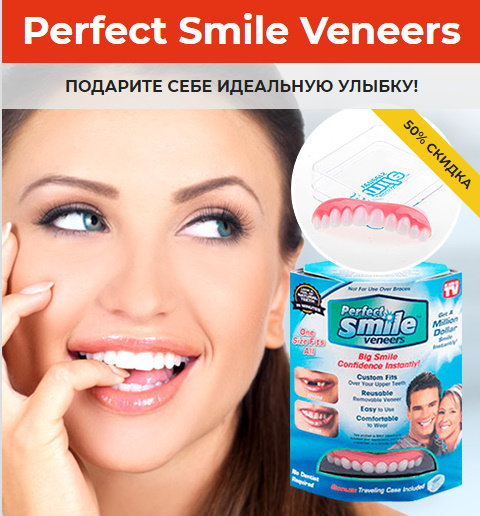 зубов perfect smile veneers