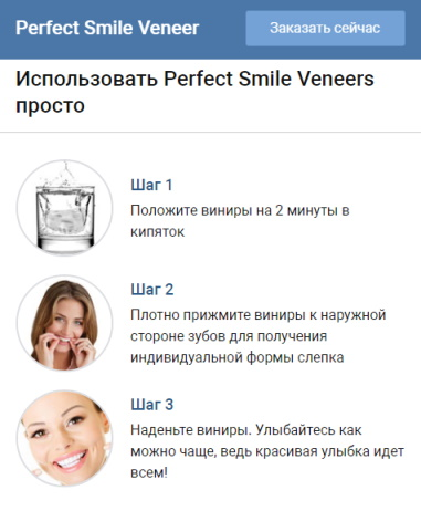 съемные зубные виниры